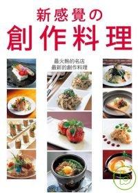 新感覺の創作料理 :  最火熱的名店,最新的創作料理 /