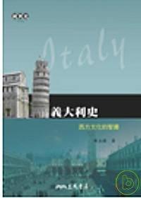 義大利史 :  西方文化的智庫 = Italy /