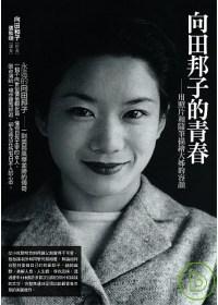向田邦子的青春:用照片和隨筆描繪大姊的容顏