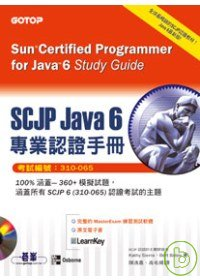 SCJP Java 6.0專業認證手冊:考試編號:310-065