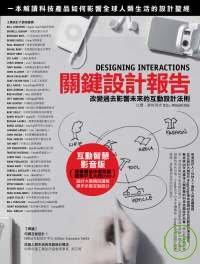 關鍵設計報告:改變過去影響未來的互動設計法則