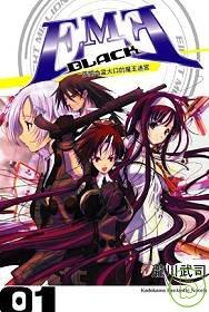 EME BLACK 01 張開血盆大口的魔王迷宮