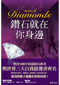 鑽石就在你身邊