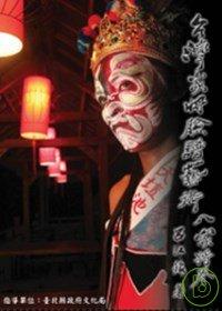 台灣家將臉譜藝術,八家將卷