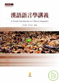 漢語語言學講義 =  A gentle introduction to Chinese linguistics /