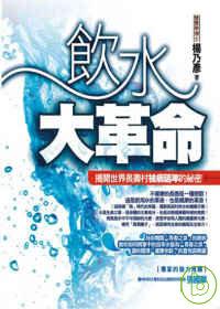 飲水大革命:揭開世界長壽村袪病延年的祕密