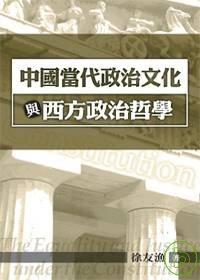 中國當代政治文化與西方政治哲學 /