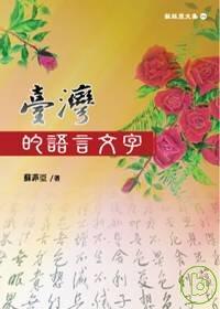 臺灣的語言文字 /