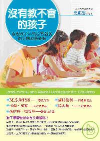 沒有教不會的孩子 :  重視孩子早期心智發展的五國教養經驗 = Intellectual and moral discipline for children /