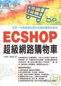 ECSHOP網路超級購物車