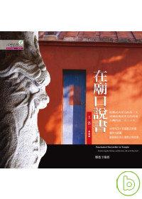 在廟口說書 :  每一個歷史場景,都是一個精彩台灣故事的時空膠囊 = Fascinated storyteller in temple /