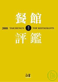 2008臺中餐館...