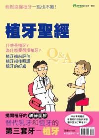 健康百科 :  植牙回春 /