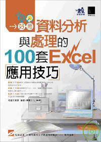 真好用!資料分析與處理的100套Excel應用技巧