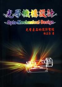 光學機構設計:光電產品的設計聖經