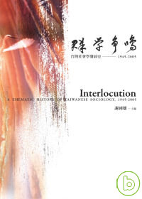 群學爭鳴 :  台灣社會學發展史 : 1945-2005 = Interlocution : a thematic history of Taiwanese sociology : 1945-2005 /