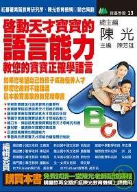 啟動天才寶寶的語言能力 :  教您的寶寶正確學語言 /