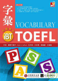 iBT托福.字彙勝出 = iBT TOFEL vocabulary