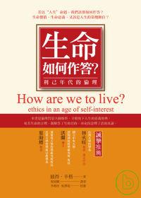 生命,如何作答:利己年代的倫理