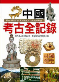 中國考古全記錄 =  The map of China archaeology /