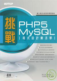 挑戰PHP 5/MySQL程式設計樂活學