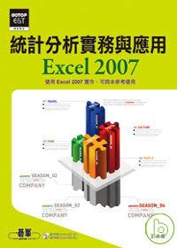 統計分析實務與應用:Excel 2007