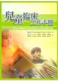 兒童臨床工作手冊
