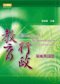 教育行政 :  理念與創新 = Educational administration : theories and innovations /