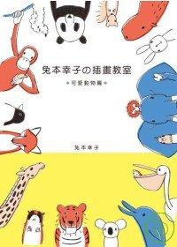 兔本幸子の插畫教室,可愛動物篇