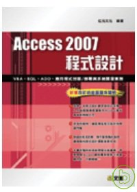 Access 2007程式設計:VBA、SQL、ADO、應用程式封裝/部署與系統開發實務