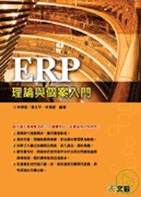 ERP理論與個案入門