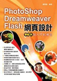 Photoshop/Dreamweaver/Flash網頁設計學範例:從入門到精通