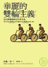 華麗的雙輪主義 :  有自我風格的自行車生活 /