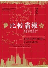 比較霸權 :  戰後新加坡及香港的華文學校政治 /