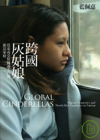 跨國灰姑娘 =  Global cinderellas : 當東南亞幫傭遇上台灣新富家庭 : Migrant domestics and newly rich employers in Taiwan /