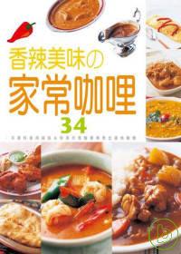 香辣美味の家常咖哩34