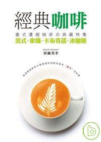經典咖啡:義式濃縮咖啡典藏の特集:美式.拿鐵.卡布奇諾.冰咖啡