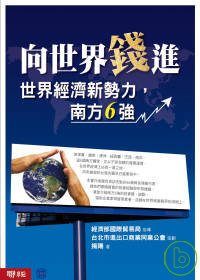 向世界錢進:世界經濟新勢力,南方6強