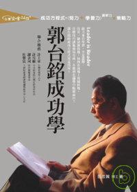 郭台銘成功學 =  Leader is reader /