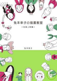 兔本幸子插畫教室-快樂人物篇