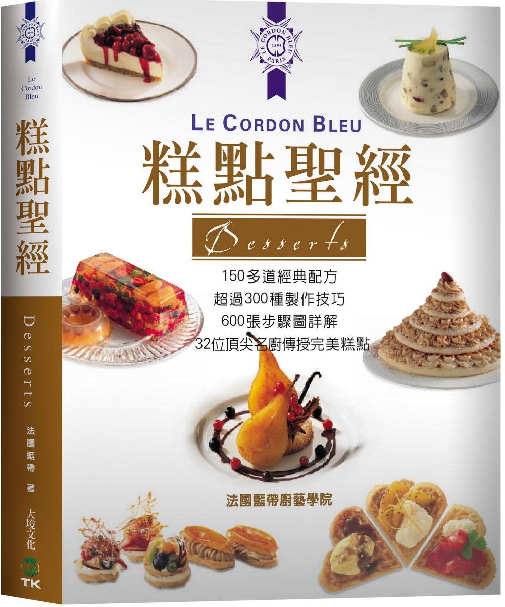 糕點聖經:150多道經典配方.超過300種製作技巧.600張步驟圖詳解.32位頂尖名廚傳授完美糕點