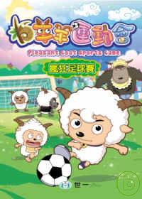 羊羊運動會-瘋狂...