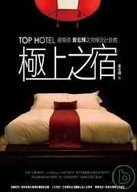 極上之宿:建築師黃宏輝之50家究極設計旅館