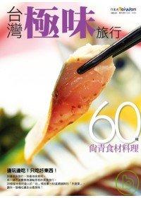 臺灣極味旅行:尚青食材60種