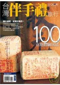 台灣伴手禮旅行 :  100種在地體驗玩法 /