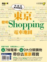 東京聰明Shopping電車地圖 /
