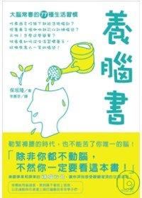 養腦書:大腦常春的77種生活習慣