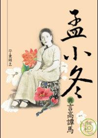 孟小冬與言高譚馬 /