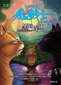 貓戰士首部曲之六-黑暗時刻