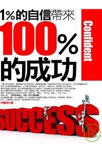 1%的自信帶來100%的成功 =  Confident /